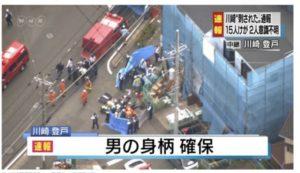 快讯:川崎持刀伤人案行凶男性确认死亡