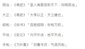 """新年号""""令和""""出处为《万叶集》 首次选自日本古籍"""