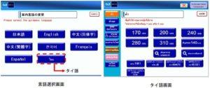 东京地铁增设8种语言售票机 方便外国游客购票