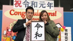 【德仁继位】日本新人抢先登记结婚以令和时代开展人生新阶段