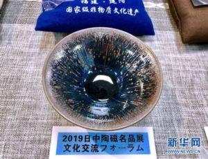 中日陶瓷文化交流暨名家精品展在东京举行