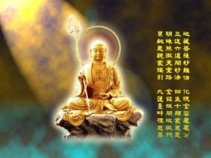 菩萨行证:地藏菩萨的事迹