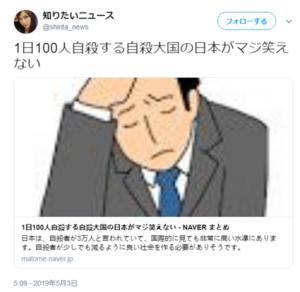 """日本:我们不是""""自杀大国"""""""