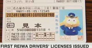 """日本开始签发""""令和""""驾照 民众:感受到时代变化"""