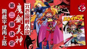 《魔剑美神》轻小说第三部决定正史长篇故事日本大热再开