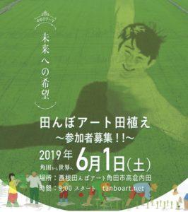 羽生结弦英姿将出现在稻田画中 日本角田市招募插秧者集体作画