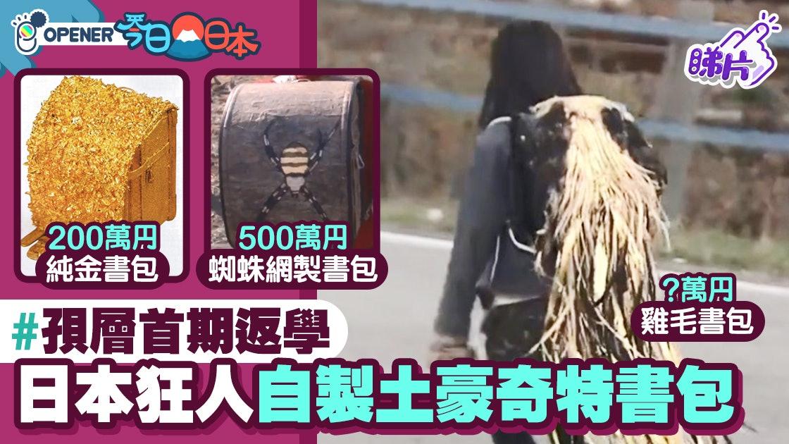 日本狂人制土豪专用书包外型奇特且价值千万円?!