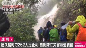 日本九州南部暴雨山泥倾泻冲毁道路久屋岛266人被困