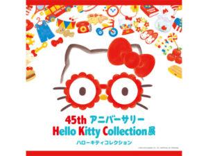 满满「Hello Kitty」的「Kawaii」可爱元素的作品展池袋登场
