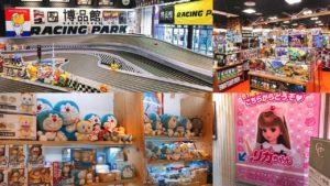 【日本购物】亲子游必去银座Toy Park总店行匀5层玩具王国!