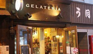 大人味义式冰淇淋「GELATERIA」