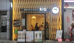 抹茶奶盖专卖店「RIQ」