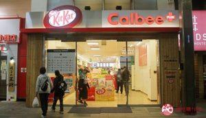 KitKat与Nestlé联名「Calbee Plus」
