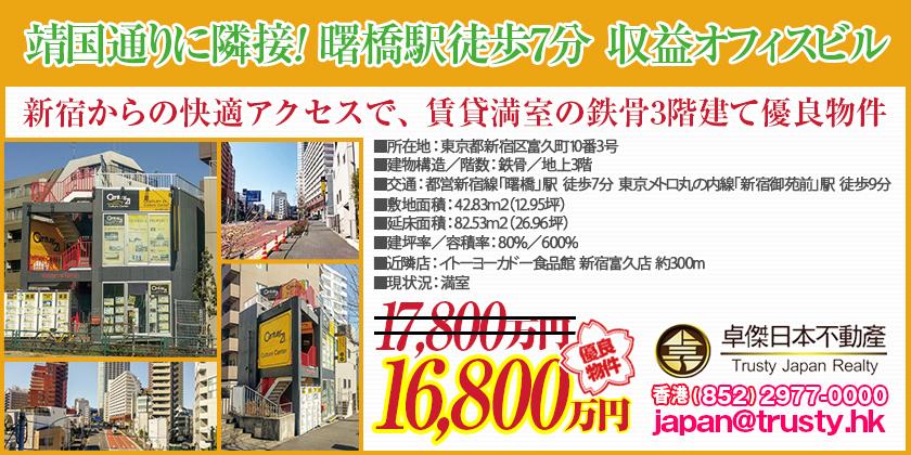 banner_shinjuku-tomihisacho-bld_ver2