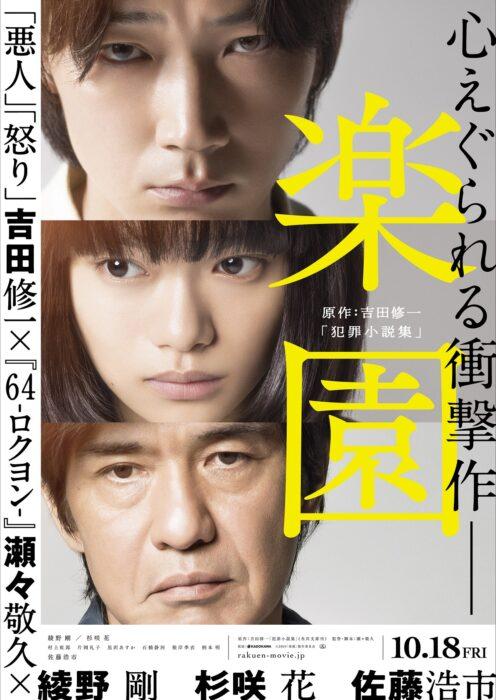绫野刚主演电影《乐园》 挖掘人心黑暗面冲击作令和元年上映!