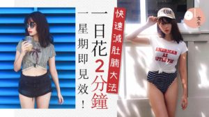 【减肥】日本大热「两分钟瘦腰操」 真人实测:一星期减去腰围7CM