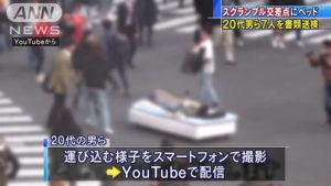 日本一男子因将床放在东京繁华街的十字路口拍视频被捕