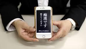 东京推防电车之狼App 下载次数破23万