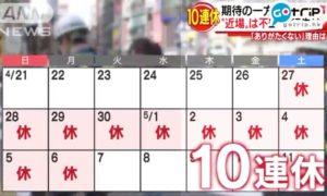 日本十连休期间 地方政府出台多种举措为市民减负