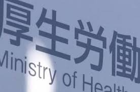 日本参院厚劳委通过健保法修正案