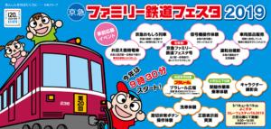 日本京急电铁将在神奈川横须贺举办铁道设施体验活动