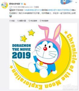 《哆啦A梦》2019年剧场版确认引进国内 档期待定