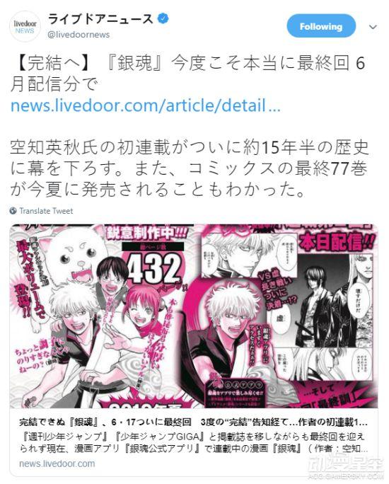 """《银魂》官方宣布6月迎来""""最终话"""" 真正完结来了"""