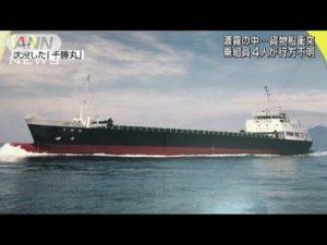 日本2货船千叶海域相撞5获救4失踪