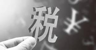 快讯:日本高官称一季度GDP数据不影响消费税增税