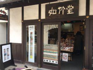 【日本冈山】仓敷美观地区半日游牛仔布和服和浓茶雪糕不能错过