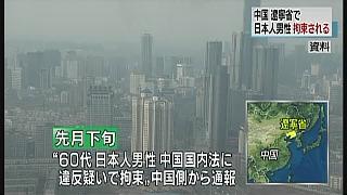 中国法院以间谍罪判处日本人有期徒刑5年零6个月
