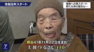 日本老太太迎接生平第5个日皇年号
