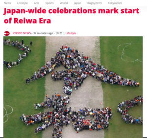 迎接令和新年代1500日本人排字