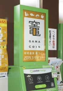宫城县盐釜市推出可应对外币的地区性电子货币