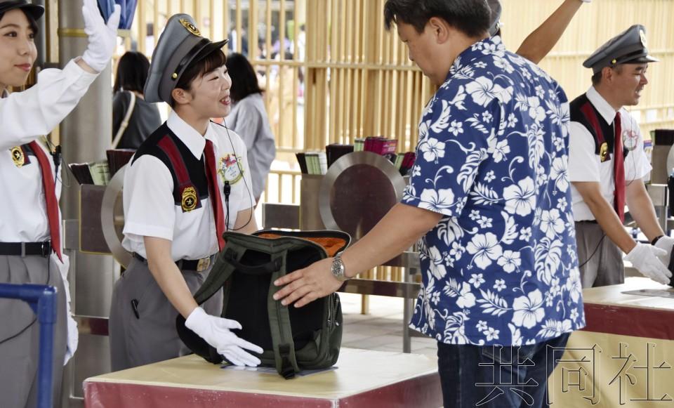 USJ自6月起将对所有游客实施行李检查