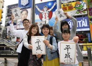 回顾:日本平成30载灾害频发无战争 IT改变生活