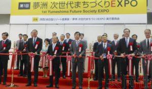 海外IR企业将目光投向大阪 竞相展现魅力