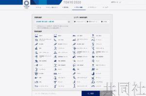 东京奥运开始受理抽签购票申请 6月20日公布结果