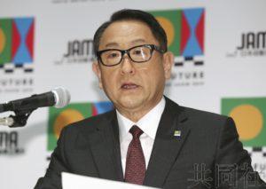 """详讯:日本汽车工业会会长丰田章男称贸易问题""""不见放晴"""""""