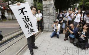 仙台法院裁定强制绝育违宪 否认日政府责任