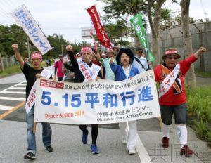 冲绳启动回归47周年和平游行 呼吁基地减负