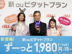 KDDI发布手机新套餐最大降价四成