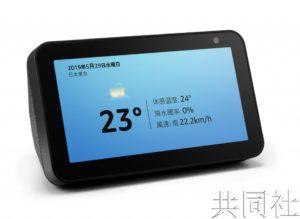 亚马逊发布智能音箱5英寸屏廉价版