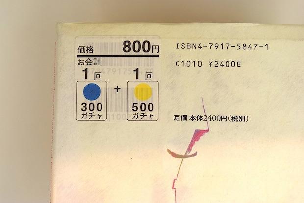 本に貼られた独特の値札 無人古本屋 BOOK ROAD YADOKARI : スモールハウス・小屋・コンテナハウス・タイニーハウスから、これからの豊かさを考え実践するメディア から引用