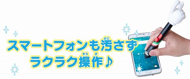 『スマートポテトチップス』 スペシャルサイト   タカラトミーアーツHPから引用