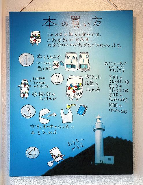 本の買い方 無人古本屋「BOOK ROAD」 YADOKARI : スモールハウス・小屋・コンテナハウス・タイニーハウスから、これからの豊かさを考え実践するメディア から引用
