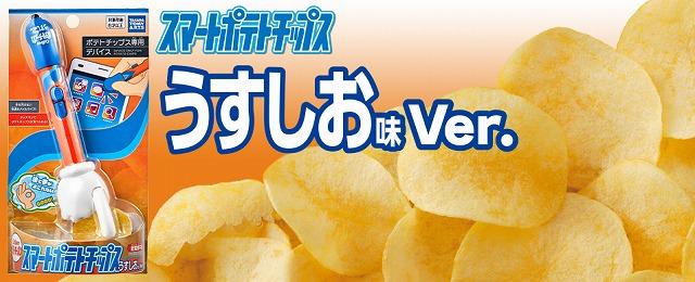 『スマートポテトチップス』「うすしお味 Ver.」 スペシャルサイト   タカラトミーアーツHPから引用