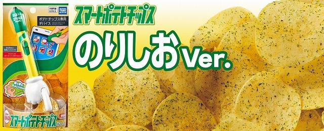 『スマートポテトチップス』「のりしお Ver.」 スペシャルサイト   タカラトミーアーツHPから引用