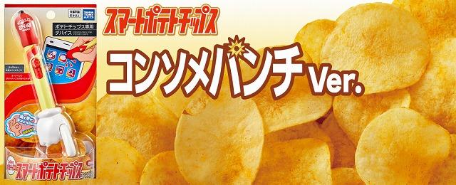『スマートポテトチップス』「コンソメパンチ Ver.」 スペシャルサイト   タカラトミーアーツHPから引用