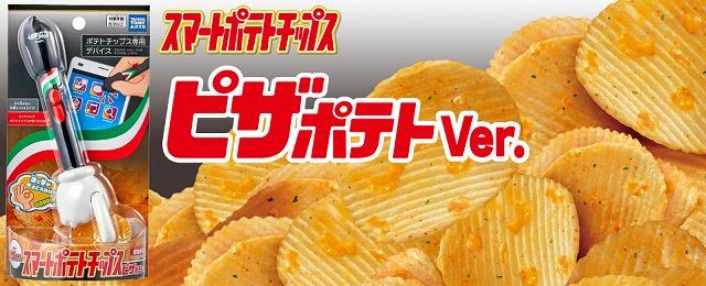 『スマートポテトチップス』「ピザポテト Ver.」 スペシャルサイト   タカラトミーアーツHPから引用